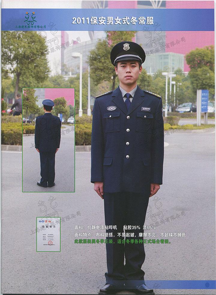 (蓝灰色外衣搭配浅 灰色衬衣)职业服装设计,较 好地体现保安工作性质